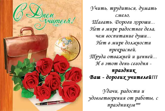 Поздравление учителя с днем учителя стихи
